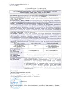 Страховой полис ООО АКСИТИ 2021-2022
